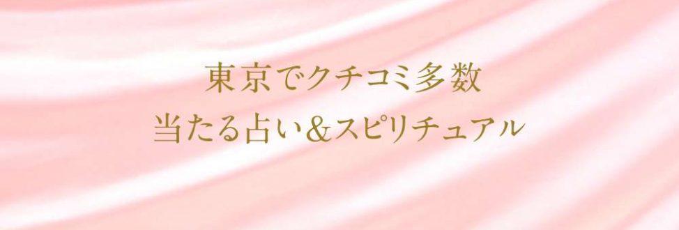 占いスピリチュアル東京日本橋店バナー