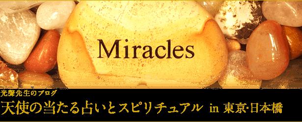 スピリチュアル東京(スピリチュアリー東京)の光聲先生のブログ 天使の当たる占い in 日本橋
