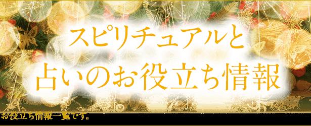 東京中央区からスピリチュアルと占い情報