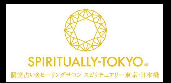 東京日本橋近く占いスピリチュアルサロン・スピリチュアリー東京