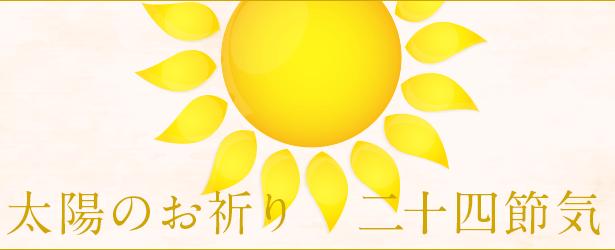 太陽のお祈りに二十四節気2018