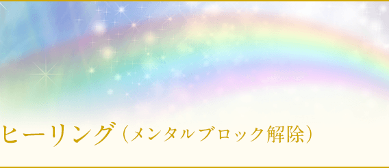 癒やし・ヒーリング(メンタルブロック解除)