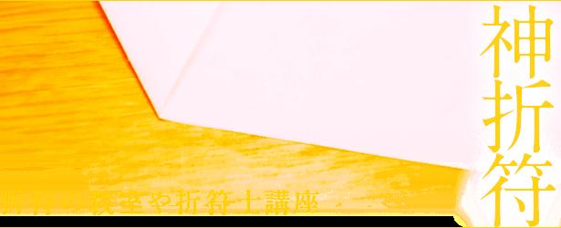 東京日本橋の神折符の教室講座について