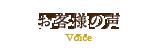 東京の占いカウンセリングのお客様の声