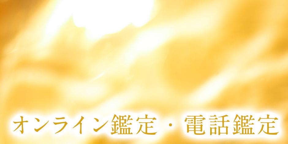 スピリチュアリー東京(スピリチュアル東京)の料金ご案内