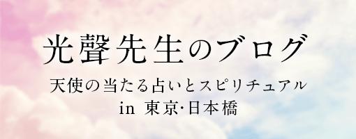 光聲先生のブログ