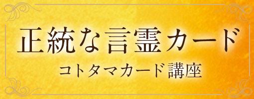 正統な言霊カード