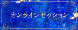 占いオンライン鑑定・ZOOM