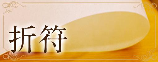 神折符とスピリチュアル