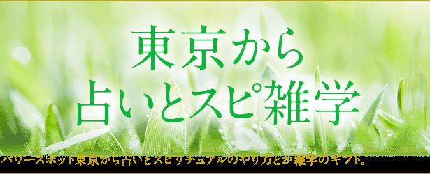パワースポット・スピリチュアル東京から占いとか雑学のギフト