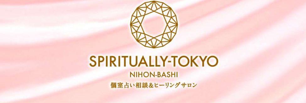占いスピリチュアル東京日本橋店