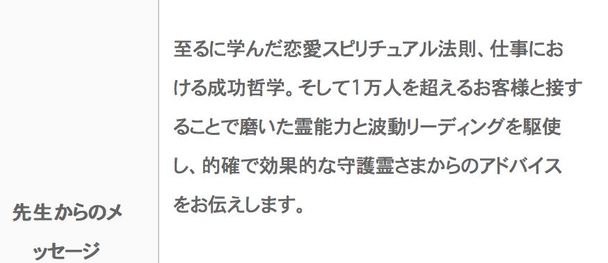 恋愛スピリチュアル哲学。そして1万人10000仁10000人を超えるお客様