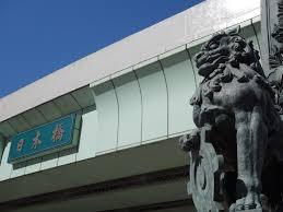 日本橋は始まりの地点