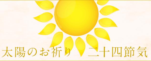 太陽の二十四節気お祈りカレンダー2018