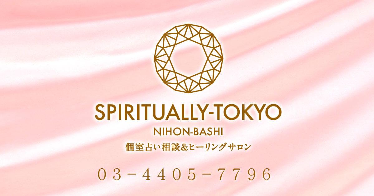スピリチュアル東京とスピリチュアリー東京